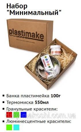 """Пластимейк для творчества и ремонтных работ - Подарочный набор """"Минимальный"""""""