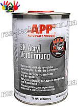 APP 2K-Acryl Verdunnung Розчинник для акрилових виробів та металевих баз 1л