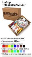 """Пластимейк для творчества и ремонтных работ - Подарочный набор """"Максимальный"""""""