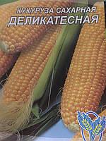 """Семена Кукурузы """"Деликатесная""""  20 грам"""