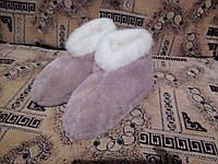 Чуни тапочки из овчины женские и мужские
