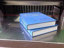 Друк книги в єдиному екземплярі
