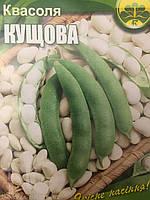 "Семена фасоли ""Кущевая"" 20 грам"