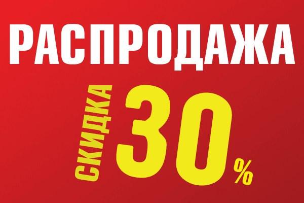 РАСПРОДАЖА! Скидки до -30%!