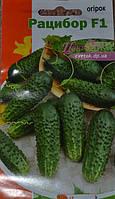 Огурец Рацибор драже 45-55 семян