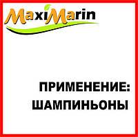 Применение Максимарин — шампиньоны