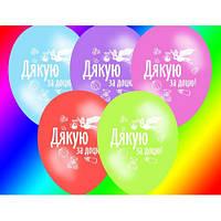 """Воздушные шарики Дякую за доцю! 9"""" (23 см.) ассорти пастель 2 штампа Gemar,"""