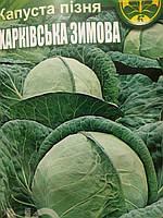 """Семена капусты """"Харьковская зимняя"""" 1 грам"""