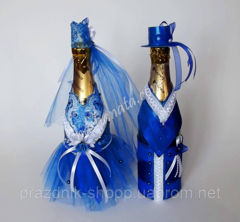 Одежка для шампанского,сине белое.
