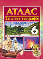Атлас Загальна географiя 6 клас (Ранок)