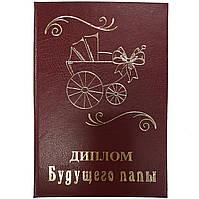 Диплом папе оптом в Украине Сравнить цены купить потребительские  Диплом будущего папы