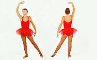 Купальник для танцев с пышной юбкой Пачка детский красный