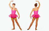 Купальник для танцев с пышной юбкой Пачка детский малиновый