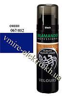 Жидкая крем краска для замши, нубука, велюра океан 067/082 Salamander Professional 75 мл
