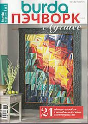 Журнал Бурда Пэчворк Лучшее №5/2016