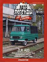 Автолегенды СССР №179