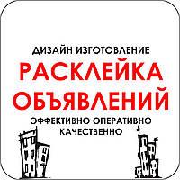 Расклейка объявлений в Харькове