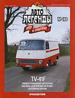 Автолегенды СССР №180