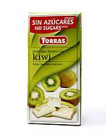 Белый шоколад Torras без сахара Chocolato Blanco con Kiwi (с киви), 75 г