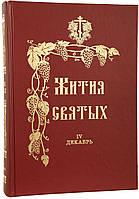Жития Святых (12 книг полное собрание)