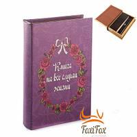 Красивая книга сейф с цветами