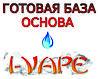 Готовые базы основы жидкости электронных сигарет