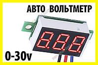 Вольтметр б/к красный 0-30v Rd3 цифровой тестер автомобильный индикатор, фото 1