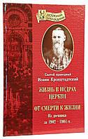 Жизнь в недрах Церкви. От смерти к жизни. (Из дневника за 1902 1904 гг.)