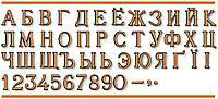 Буквы для надгробий