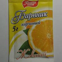 Пищевой краситель желтый 5 гр