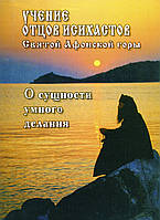 Учение отцов исихастов Святой Афонской горы о сущности умного делания
