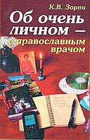 Об очень личном - с православным врачом