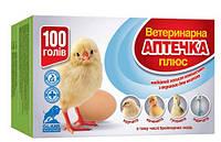 Аптечка 100 гол ПЛЮС ОЛКАР