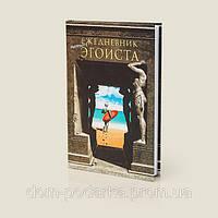 Необычный подарок ежедневник Эгоиста купить записные книги ручной работы в Харькове