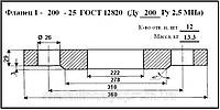 Фланец из листа 1-200-25 ст.20 ГОСТ 12820-80