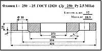 Фланец плоский 1-250-25 ст.20 ГОСТ 12820-80