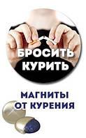 Магниты от курения ZEROSMOKE