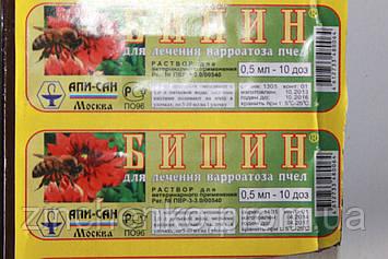 Бипин (0.5мл. на 10 доз.) Апи-Сан. Росия.