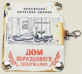 Кожаная карманная ключница Дом образцового содержания оригинальный сувенир недорого Харьков