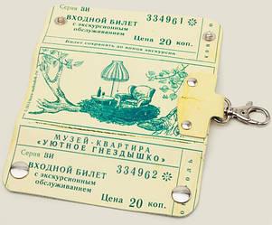 Ключница хорошей хозяйки купить подарок девушке в Харькове