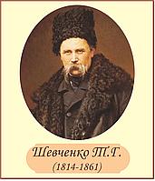 Портрет Т. Г. Шевченко на пластике