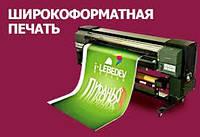 Широкоформатная печать на баннере в Днепропетровске за1 день, фото 1