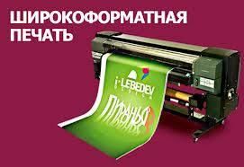 Широкоформатная печать на баннере в Днепропетровске за1 день