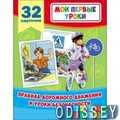 Правила дорожного движения и уроки безопасности. 32 карточки