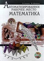 Аладьев В., Шишаков М. Автоматизированное рабочее место математика +CD