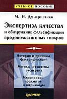 Дмитриченко Экспертиза качества и обнаружение фальсификации продовольственных товаров