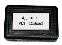Линейный адаптер Vizit-Commax // 41143