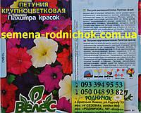 Петуния Крупноцветковая-Палитра красок цветы смесь однолетние низкорослые, засухоустойчивые растения (0,1г )