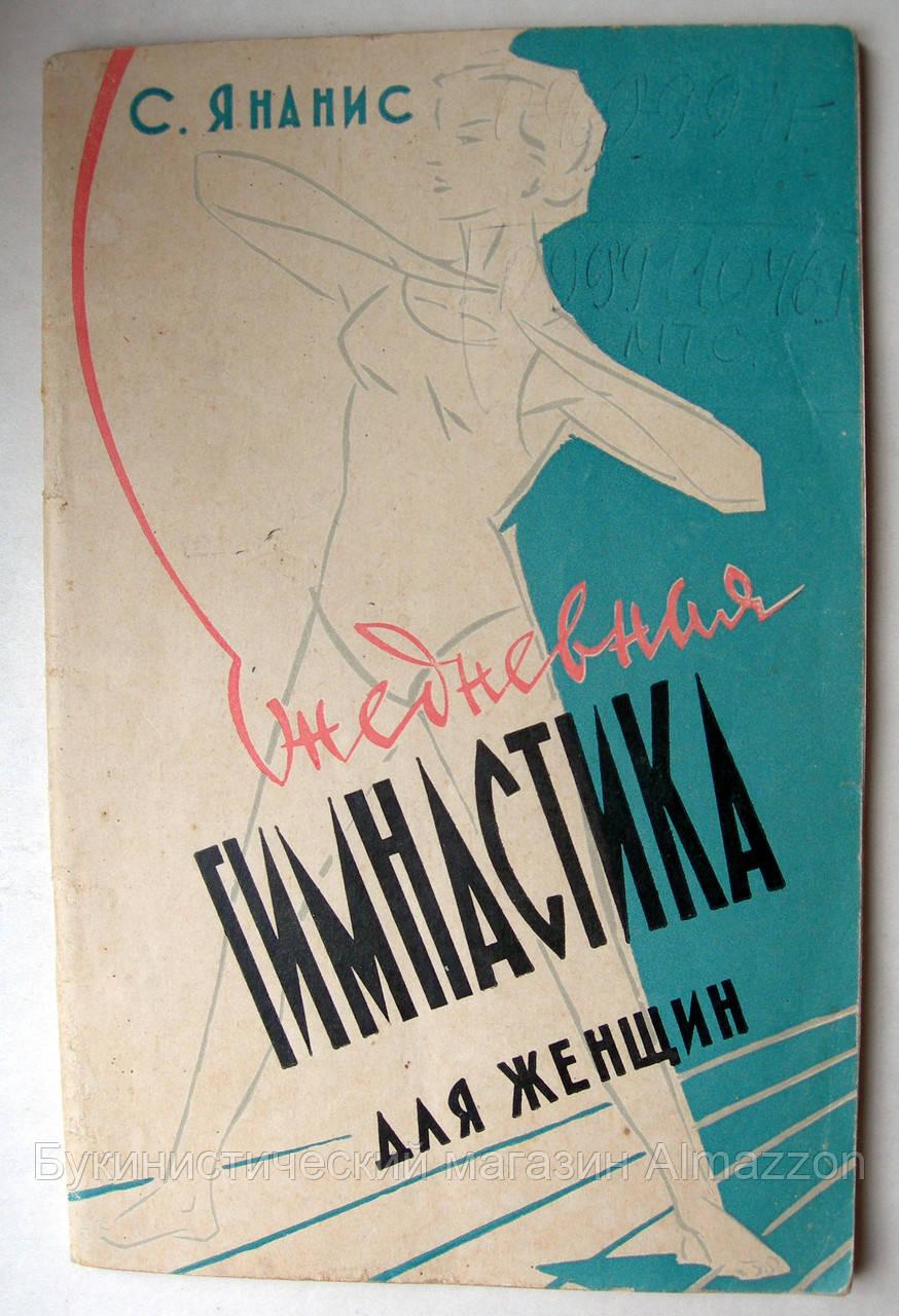 """С.Янанис """"Ежедневная гимнастика для женщин"""" 1960 год"""