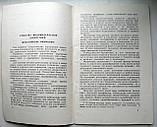"С.Янанис ""Ежедневная гимнастика для женщин"" 1960 год, фото 3"